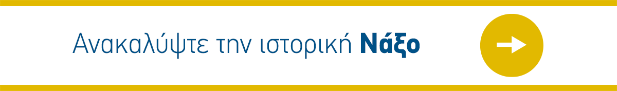 Blog-Banner-ΝΑΧOS