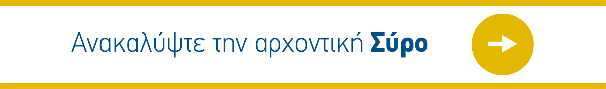 Blog-Banner-SYROS